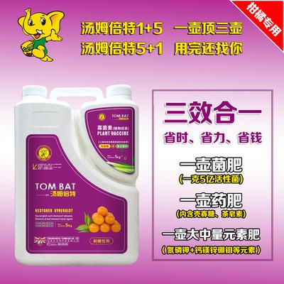 柑橘專用大量元素水溶肥(湯姆倍特5+1)