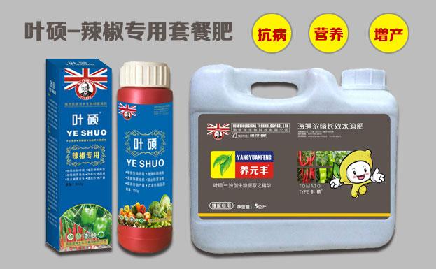 辣椒爲什麽要補鈣?