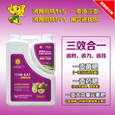 猕猴桃專用大量元素水溶肥(湯姆倍特5+1)